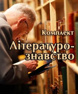 Літературознавство. Комплект