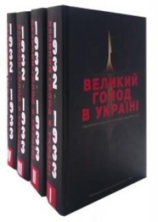 Великий голод в Україні 1932–1933 років. Свідчення очевидців для Комісії Конгресу США. Том І—ІV