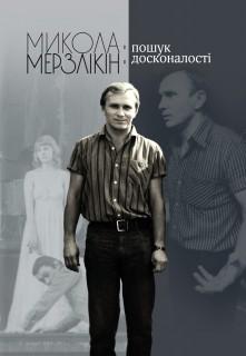 Микола Мерзлікін: пошук досконалості
