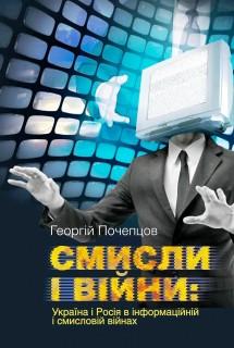 Смисли і війни: Україна і Росія в інформаційній і смисловій війнах***
