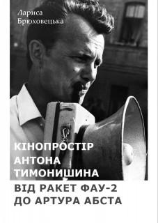 Кінопростір Антона Тимонишина. Від ракет Фау-2 до Артура Абста*