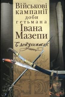 Військові кампанії доби гетьмана Івана Мазепи в документах