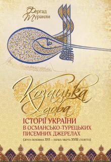 Козацька доба історії України в османсько-турецьких писемних джерелах (друга половина XVI – перша чверть XVIII століття)