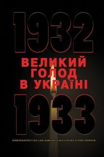 Великий голод в Україні 1932–1933 років. У 4 т. Том І. Звіт конгресово-президентської комісії США