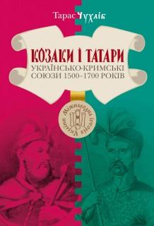 Козаки і татари. Українсько-кримські союзи 1500–1700‑х років