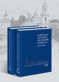 Київська духовна академія в іменах: 1819–1924 2 томи