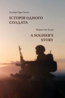 Історія одного солдата***