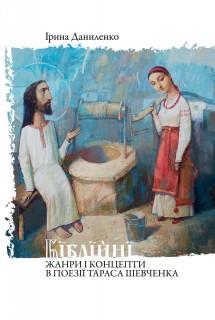 Біблійні жанри і концепти в поезії Тараса Шевченка