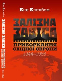 Залізна завіса. Приборкання Східної Європи. 1944–1956***