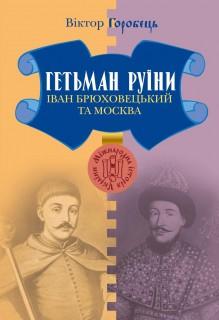 Гетьман Руїни. Іван Брюховецький та Москва
