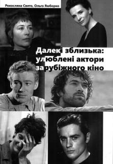 Далекі зблизька: улюблені актори зарубіжного кіно*