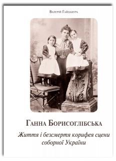 Ганна Борисоглiбська. Життя i безсмертя корифея сцени соборної України***