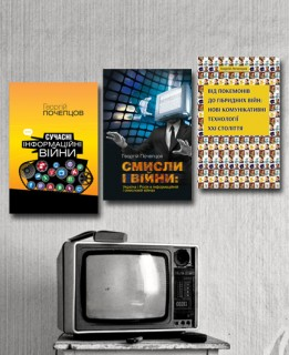 Книжки Георгія Почепцова. Комплект