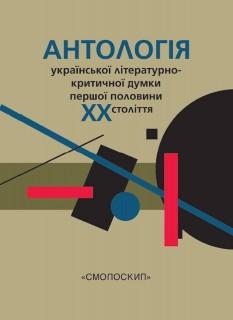 Антологія української літературно-критичної думки першої половини ХХ століття***