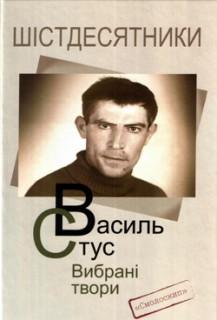 Василь Стус. Вибрані твори*