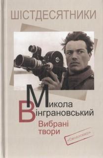 Микола Вінграновський. Вибрані твори*