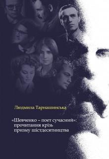 «Шевченко — поет сучасний»: прочитання крізь призму шістдесятництва