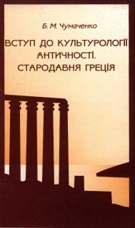 Вступ до культурології античності. Стародавня Греція
