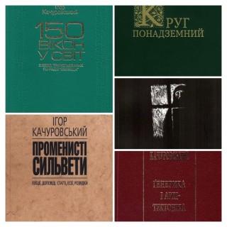 Книжки Ігоря Качуровського