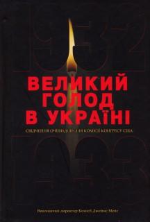 Великий голод в Україні 1932–1933 років. У 4 т. Том І. Свідчення очевидців для Комісії Конгресу США