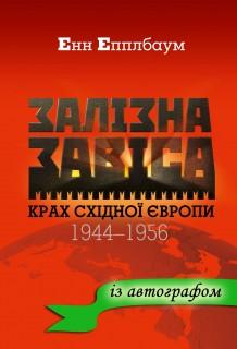 Автограф!!! Залізна завіса. Приборкання Східної Європи. 1944–1956*