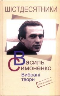 Симоненко Василь. Вибрані твори