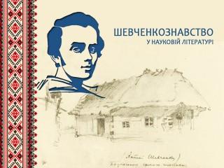 Т.Г.Шевченко — поет, художник, громадський діяч
