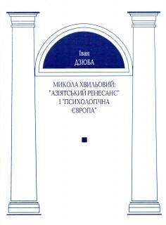 """Микола Хвильовий: """"азіятський ренесанс"""" і """"психологічна Європа"""""""