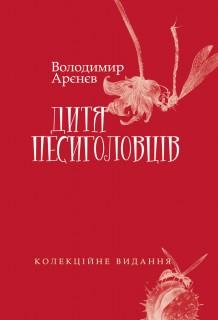 Дитя песиголовців. Колекційне видання