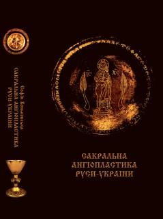 Сакральна ангіопластика Руси-України***