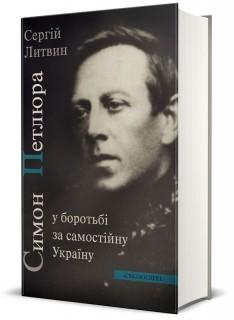 Симон Петлюра у боротьбі за самостійну Україну***