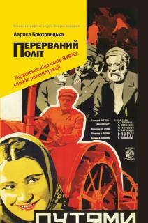Перерваний політ. Українське кіно часів ВУФКУ: спроба реконструкції
