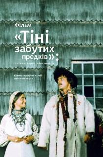 Фільм «Тіні забутих предків»: погляд через півстоліття