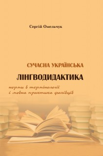 Сучасна українська лінгводидактика: норми в термінології і мовна практика фахівців***