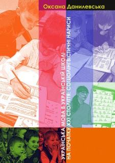 Українська мова в українській школі на початку XXI століття: соціолінгвістичні нариси