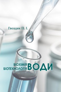 Біохімія води. Біотехнологія води
