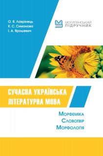 Сучасна українська літературна мова. Морфеміка. Словотвір. Морфологія