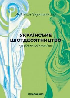 Українське шiстдесятництво: профілі на тлі покоління
