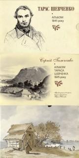 Альбом Тараса Шевченко 1845 року. Факсимільне відтворення