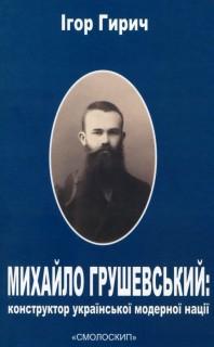 Михайло Грушевський. Конструктор української модерної нації
