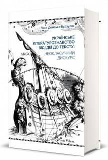 Українське літературознавство від ідеї до тексту: неокласичний дискурс