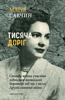 Тисяча доріг. Спогади жінки учасниці підпільно-визвольної боротьби під час і після Другої світової війни*