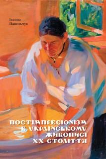 Постімпресіонізм в українському живописі ХХ століття