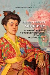 На перехресті модерну: інспірації японізму у практиці українських колористів 1900–1930-х років