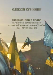 Імплементація права на політичне самовизначення до сучасної правової системи України (ХХ – початок ХХІ ст.)