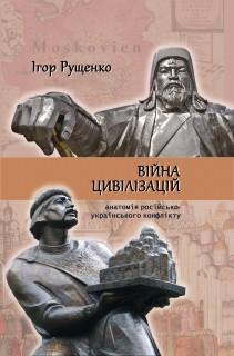Війна цивілізацій: анатомія російсько-українського конфлікту***