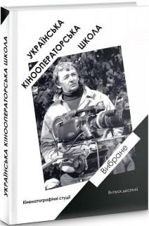 Українська кінооператорська школа. Кінематографічні студії. Випуск 10***
