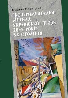 Експериментальні вітрила української прози 20-х років ХХ століття