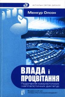 Влада і процвітання. Подолання комуністичних і капіталістичних диктатур