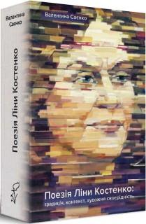 Поезія Ліни Костенко: традиція, контекст, художня своєрідність